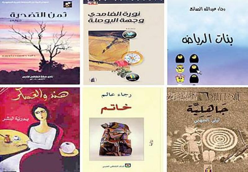 المرأة السعودية وحضور يثير الجدل في عالم الرواية.