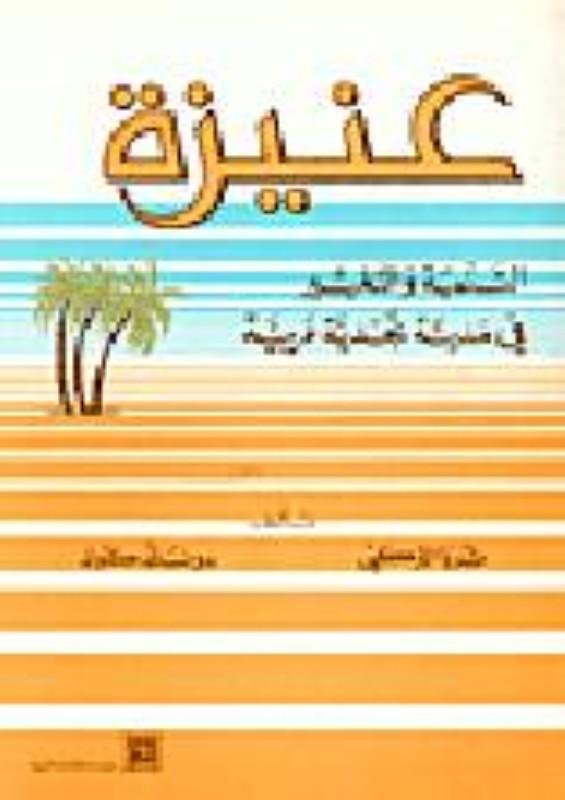 «عنيزة: التنمية والتغيير في مدينة نجدية عربية»