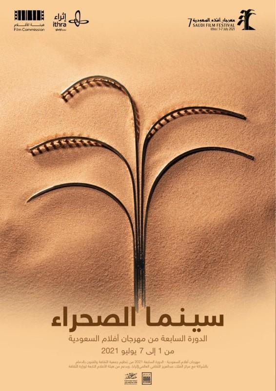 مهرجان أفلام السعودية.