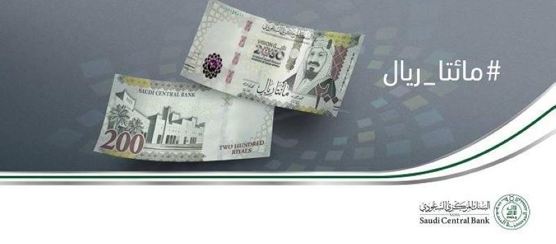 السعودية ، البنك المركزي السعودي،  ورقة نقديه،  فئة 200 ريال، حربوشة نيوز ، حربوشة_نيوز