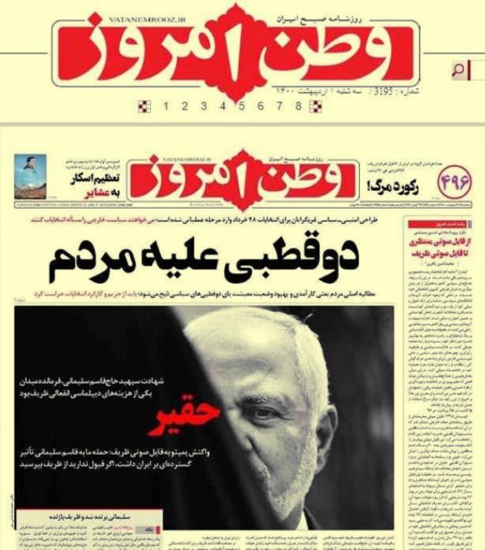 الصحف المحافظة الإيرانية تهاجم ظريف.