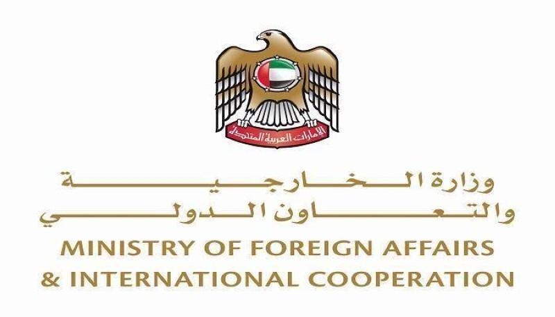 وزارة الخارجية الإماراتية