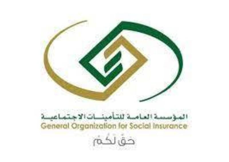 المؤسسة العامة للتأمينات الاجتماعية.