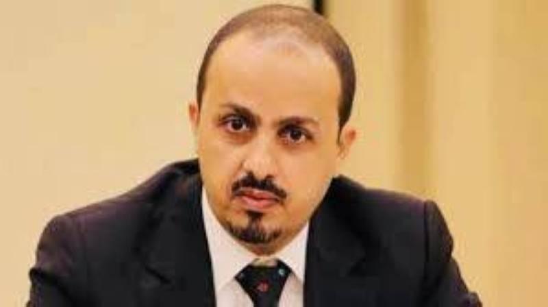 الإرياني: الحوثيون نهبوا مدخرات اليمنيين لتمويل هجماتهم