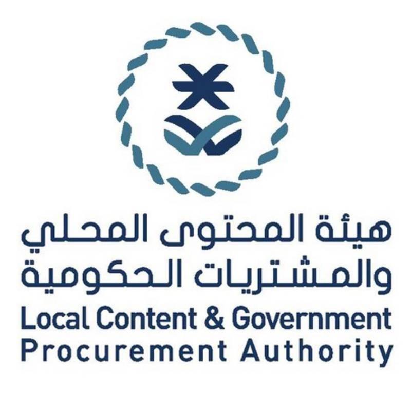 هيئة المحتوى المحلي والمشتريات الحكومية.