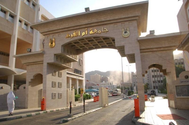 جامعة أم القرى.