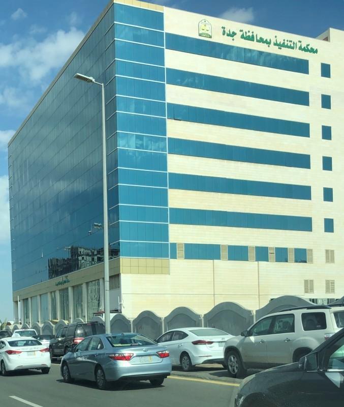 مقر محكمة التنفيذ في جدة ( صورة خاصة بعكاظ )