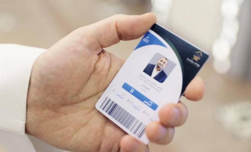 بطاقة الحج الذكية