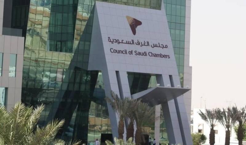 مجلس الغرف السعودية.
