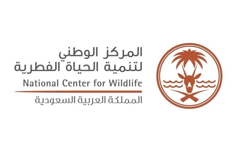 المركز الوطني لحماية الحياة الفطرية