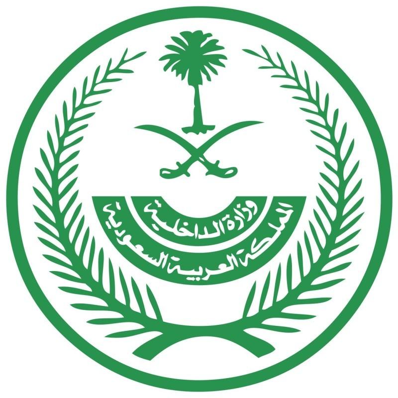 وزارة الداخلية.