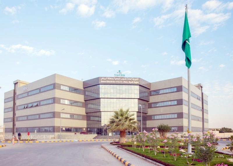 مقر الشؤون الصحية في الرياض.
