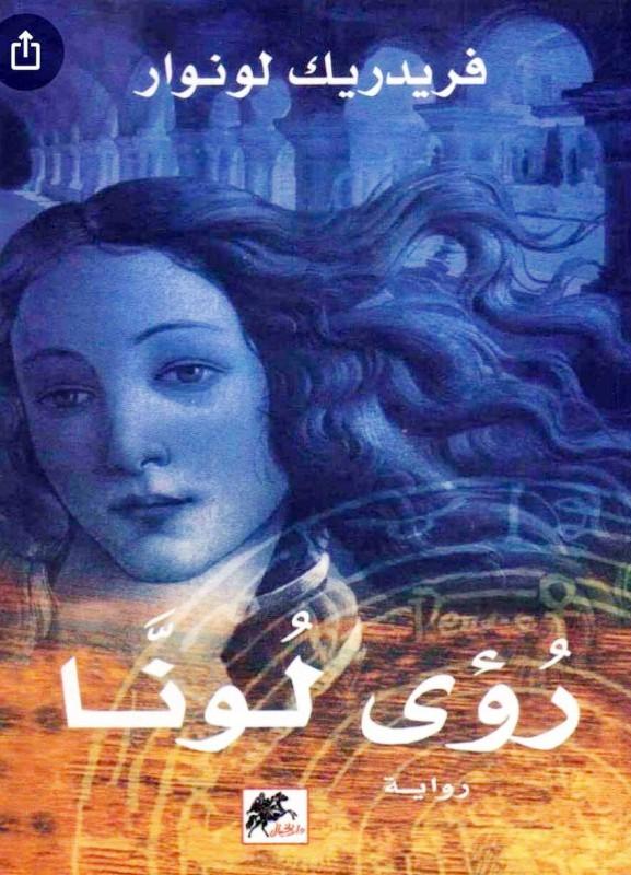 غلاف الرواية.