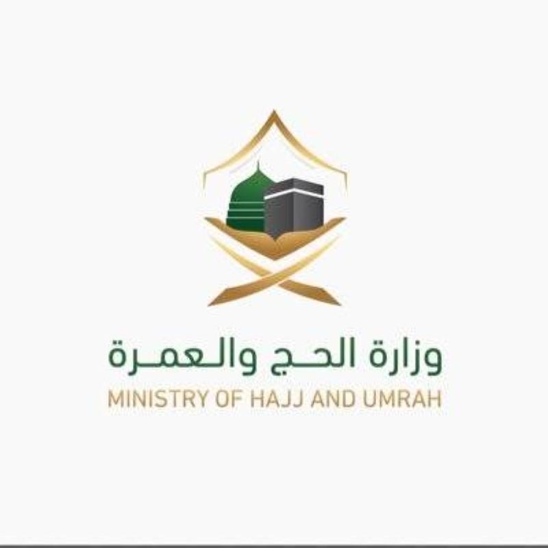 وزارة الحج والعمرة تتوعد بالعقوبات