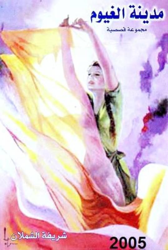 غلاف المجموعة القصصية «مدينة الغيوم» لشريفة الشملان.