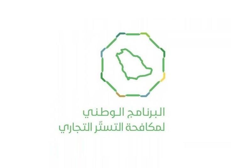 البرنامج الوطني لمكافحة التستر التجاري