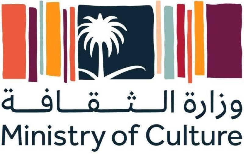 وزارة الثقافة.