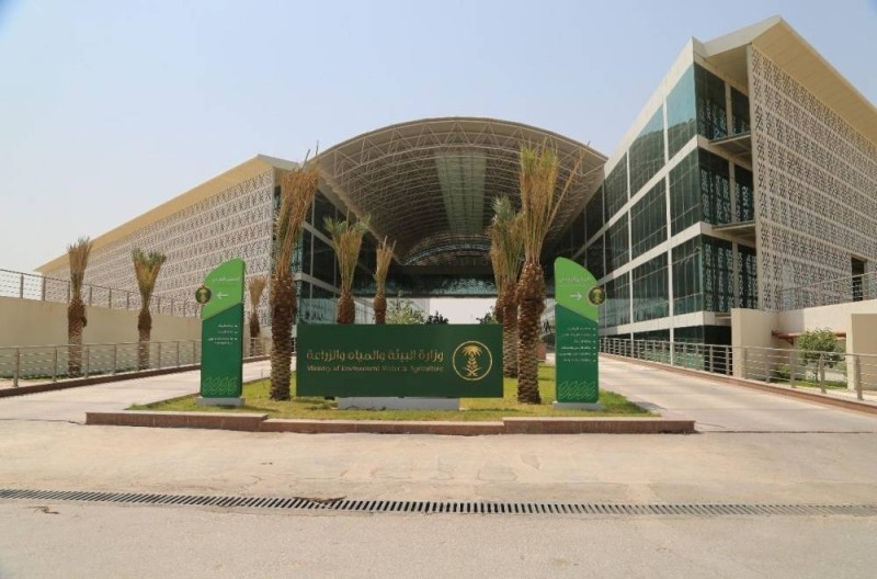 وزارة البيئة والمياه والزراعـة