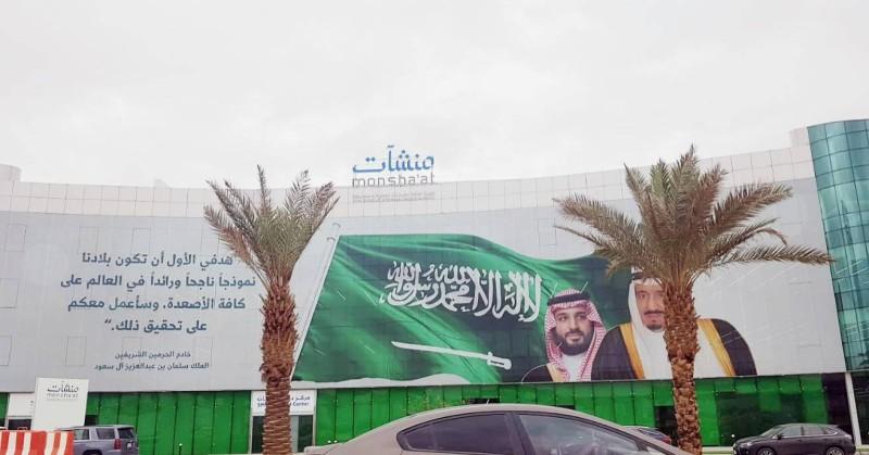 النصف الأول من عام 2021 شهد تنفيذ استثمارات بـ 630 مليون ريال في شركات ناشئة سعودية.