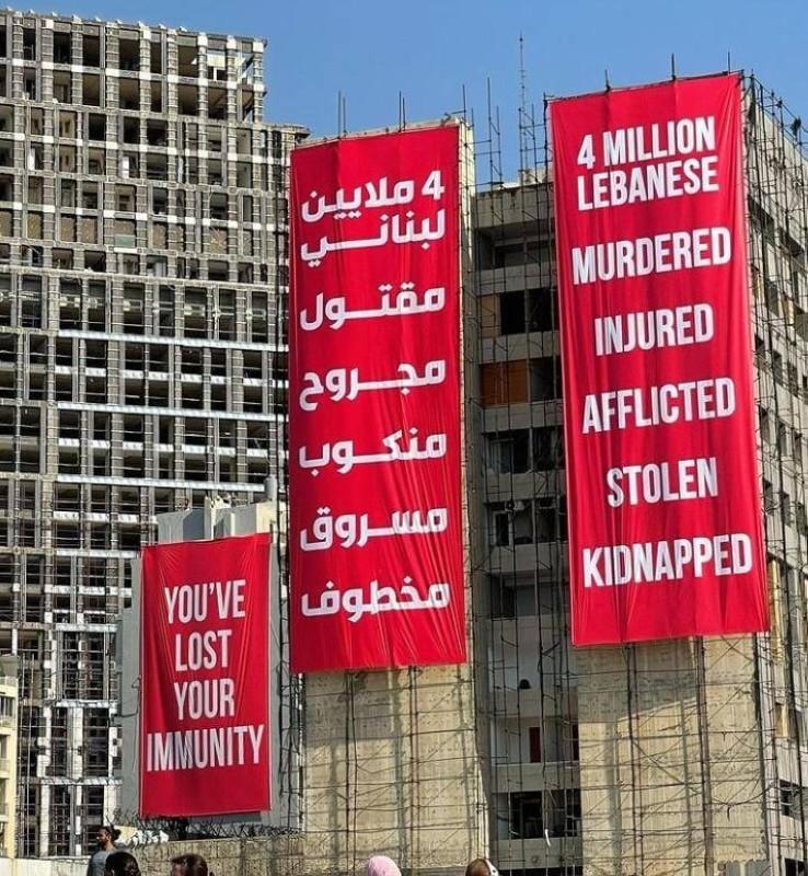 لافتات تدين السلطة رُفعت على جدران المباني المهدمة في محيط مرفأ بيروت.