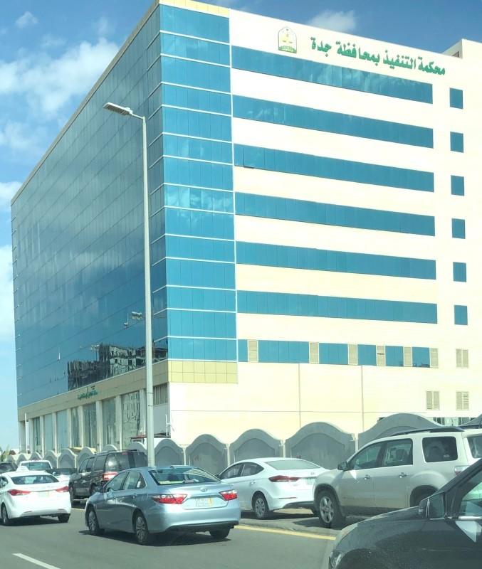مقر محكمة التنفيذ في جدة. (عكاظ)