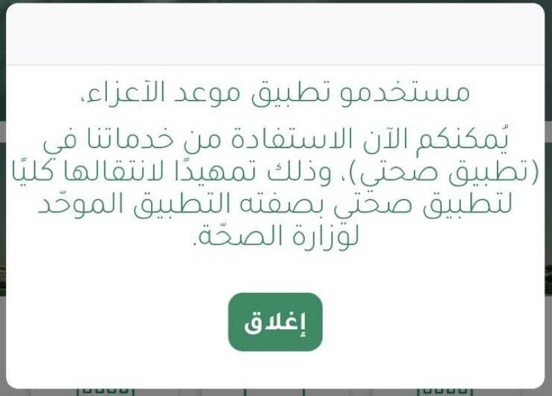 الرسالة في واجهة تطبيق «موعد» بنقل الخدمات إلى تطبيق «صحتي»