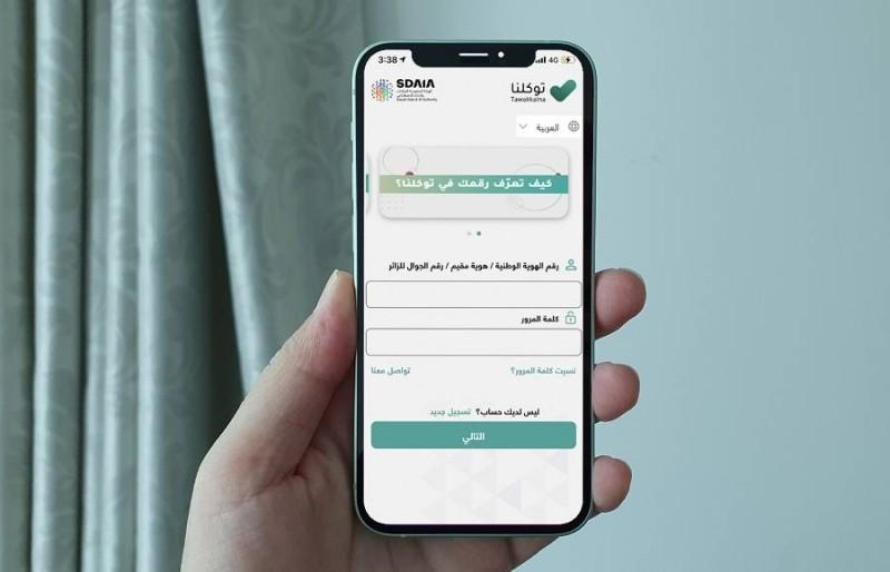 واجهة تسجيل الدخول وتسجيل مستخدم جديد في تطبيق «توكلنا»