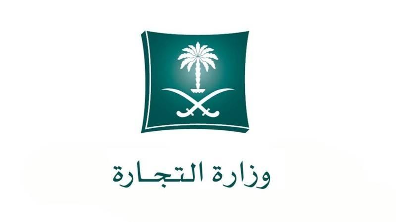 نشرت وزارة التجارة الحكم القضائي بعد صدوره من المحكمة الجزائية بالرياض