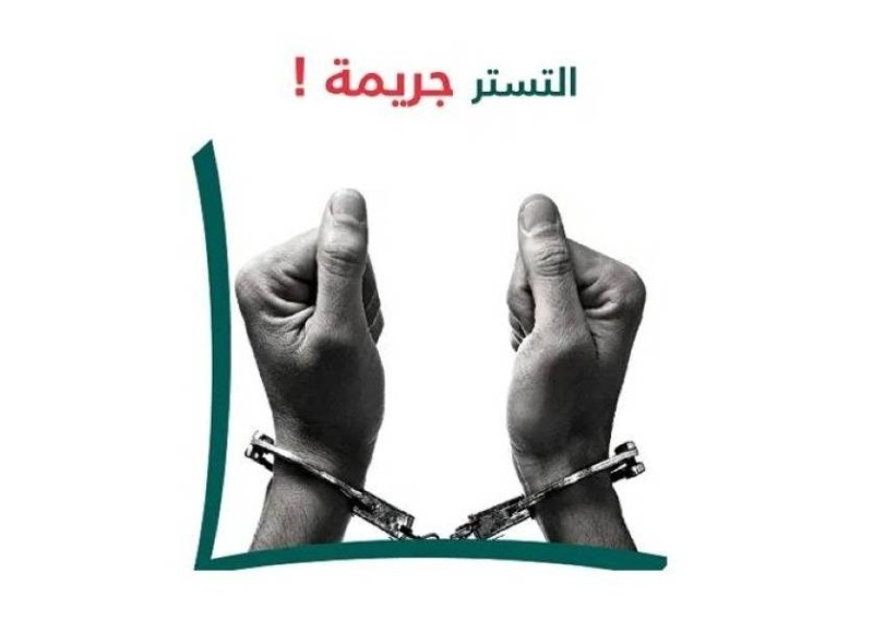 عقوبة جريمة التستر التجاري تصل إلى 5 ملايين ريال والسجن 5 سنوات