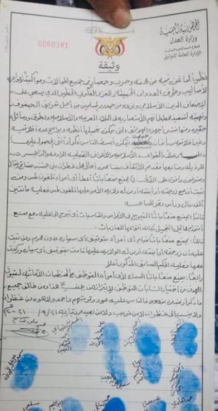 الحوثي يجبر المدنيين على توقيع الوثيقة.