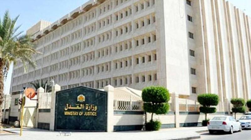 وزارة العدل بالرياض