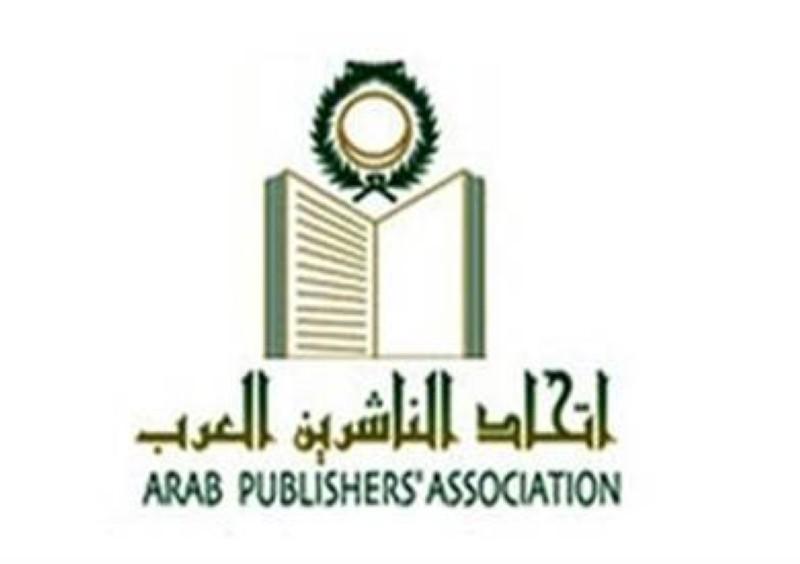 اتحاد الناشرين العرب.