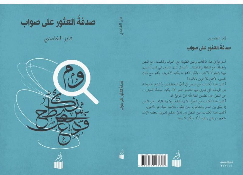 غلاف كتاب «صدفة العثور على صواب»